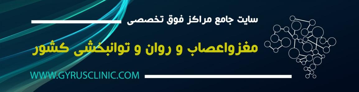 بهترین متخصصین و مراکز مغزواعصاب و روان در تهران