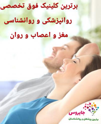 کلینیک جایروس