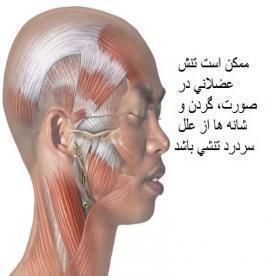 درباره سردرد تنشي و روش های درمان، بیشتر بدانید