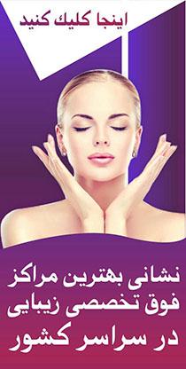 نشانی بهترین مراکز لیزر موهای زائد ایران