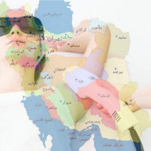 لیزر الکساندرایت در تهران