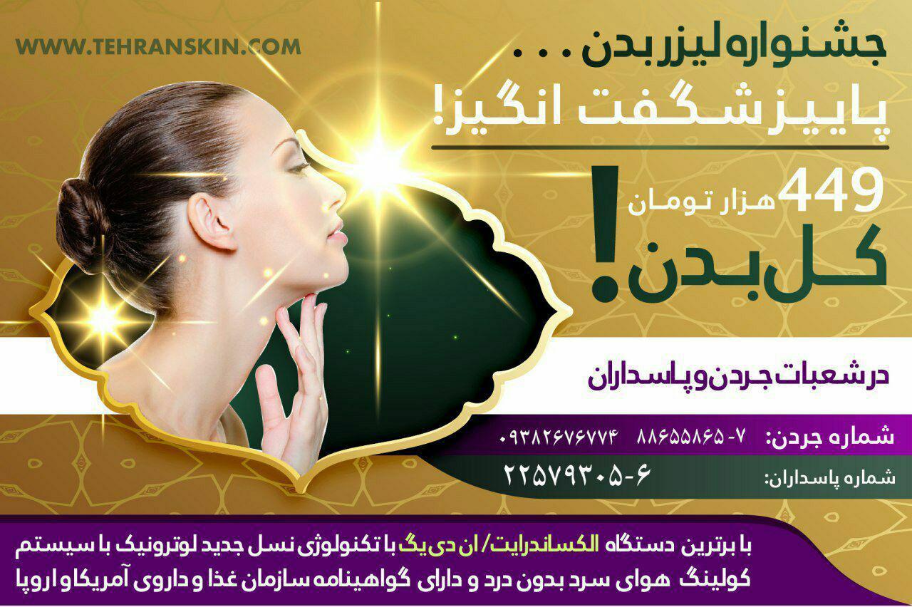 تخفیف لیزر موهای زائد ویژه ماه رمضان